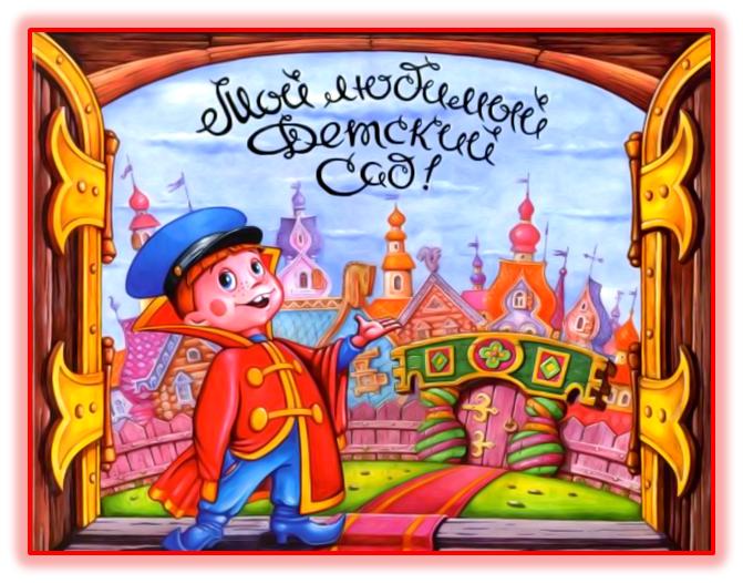 Картинка для выпускного в детском саду анимация, для